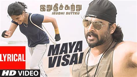 Maya Visai Lyrical Video Song   