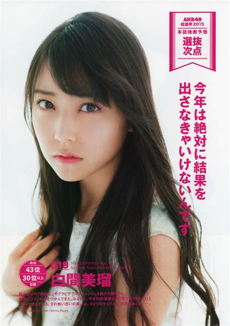 shiroma miru akb general election official guidebook