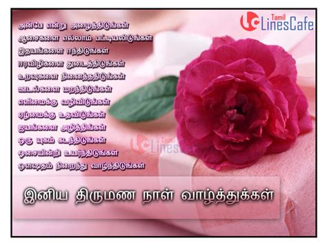 wedding day wishes poem tamil tamillinescafecom