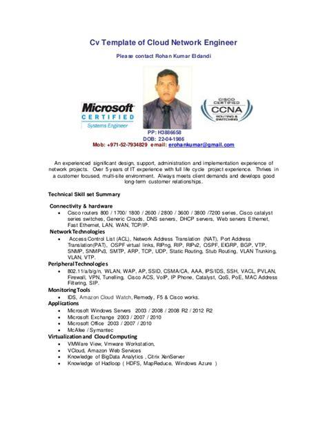 cv template of cloud network engineer