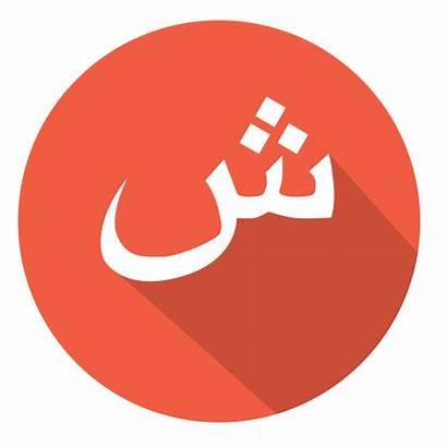 Arabic Shin Icon Alphabet Icons Editor Open