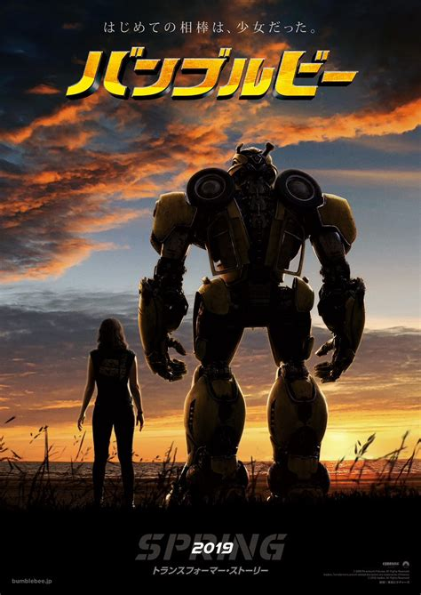 Transformers Bumblebee Movie Japanese Trailer And Poster