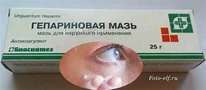 Куриозин мазь от морщин под глазами