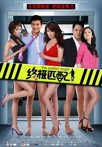 the matchmaker 2010 film about amateur