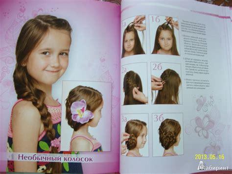 Косички для девочек на каждый день фото и уроки