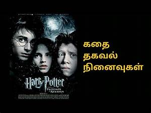 Harry Potter 1 Vo Streaming : harry potter in tamil episode 4 youtube ~ Medecine-chirurgie-esthetiques.com Avis de Voitures