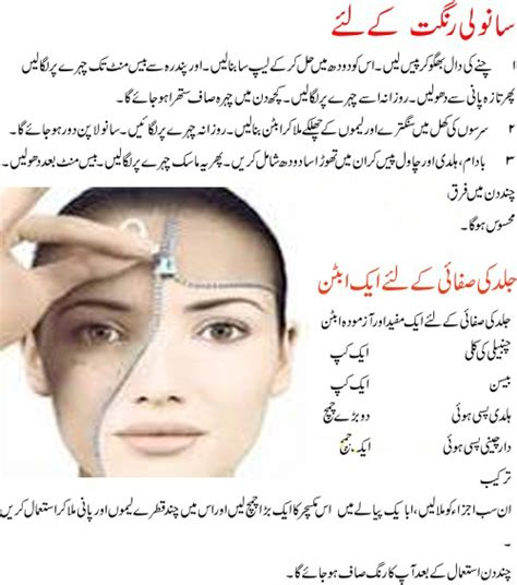 beauti tips  urdu allpakistan