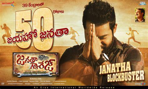Janatha Garage by Janatha Garage Completes 50 Days Jr Ntr Thanks Koratala