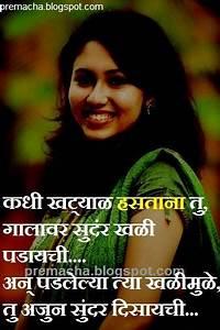 Sweet Beautiful poem - Marathi kavita Love message sms ...
