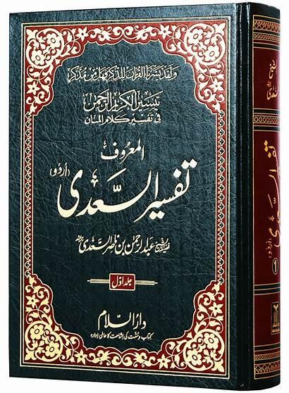 Tafsir Saadi Darussalam Vol Tafseer Sa Sadi