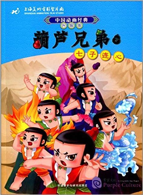 chinese classic cartoon calabash brothers