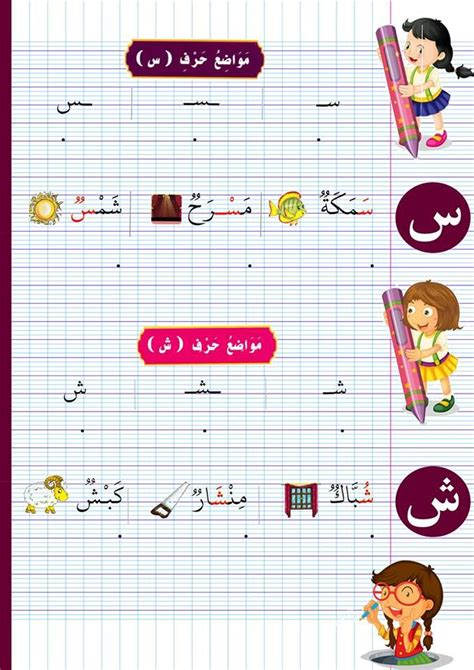 tmaryn aal alhrof  images preschool worksheets