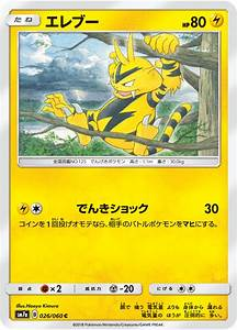 Electabuzz (Thunderclap Spark 26) - Bulbapedia, the ...
