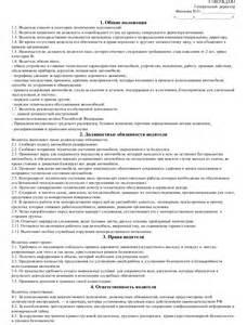 должностная инструкция медицинской сестры дошкольных учреждений