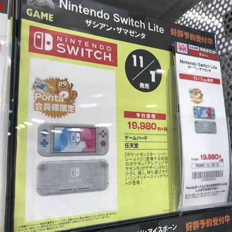 ゲオ switch 買取