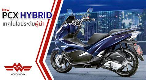 Pcx 2018 Pantip by เป ดต วแล ว New Pcx Hybrid 2018 รถจ กรยานยนต ส ดล ำสม ย