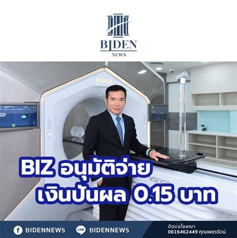 ผถห. BIZ อนุมัติจ่ายเงินปันผล 0.15 บาท/หุ้น - Biden-news ...