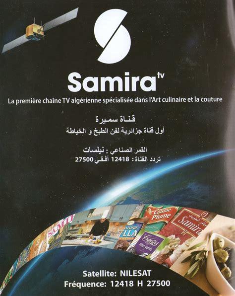 cuisine samira tv 2014 la cuisine algérienne samira tv