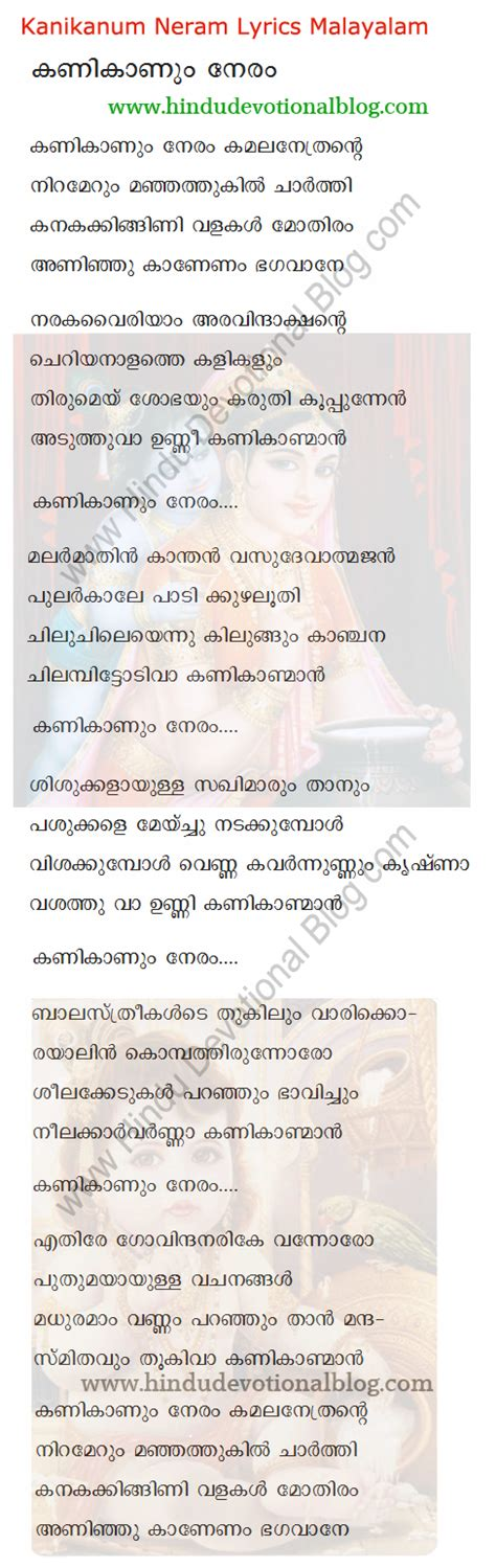 Malayalam Prayer Songs Pdf