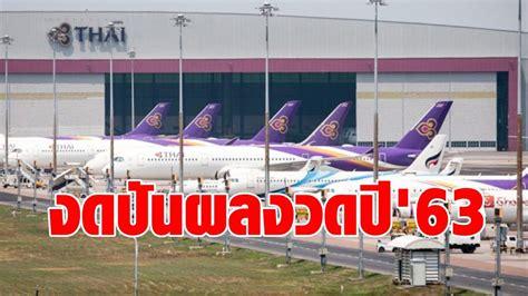 การบินไทย งดจ่ายปันผลงวดปี 63 -จ้าง ดีลอยท์ฯ สอบบัญชี ...
