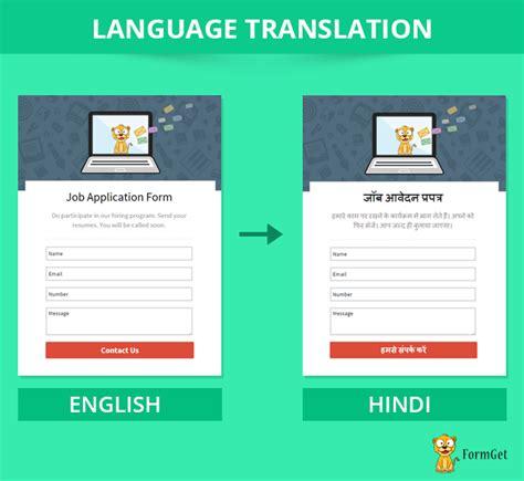 multilingual form formget