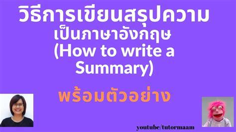 การเขียนสรุปความเป็นภาษาอังกฤษ (How to Write a Summary ...