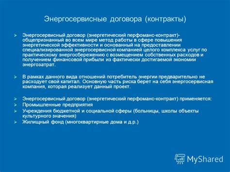 Энергосервисные контракты в бухгалтерском учете бюджетных учреждений