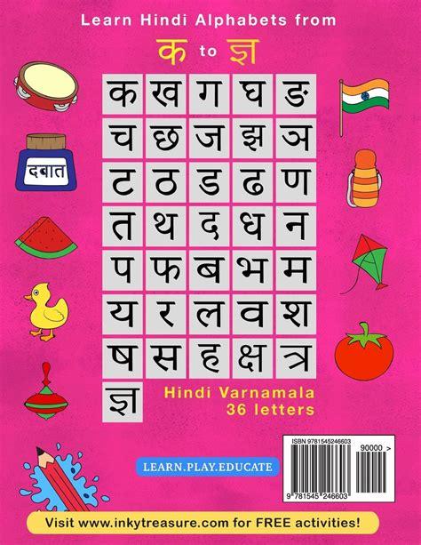 Pics Of Hindi Letters Wallpaper Directory
