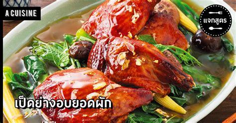 เป็ดย่างอบยอดผัก เมนูมงคลรับตรุษจีน อร่อยต้องลอง - A Cuisine