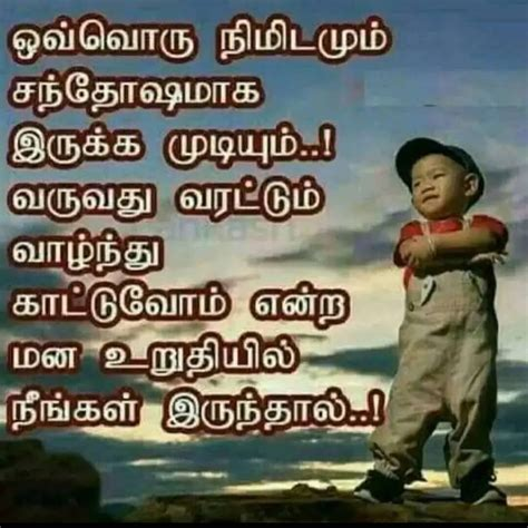 """Indeed, sometimes you need that determination if you're. Tamil Quotes on Instagram: """"Quotes #TamilQuotes #besttamilquotes #quotes #MotivationalQuotes # ..."""