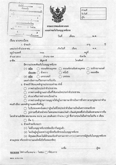 pa work permit form thai application form to apply for a drivers licence