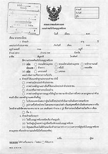 application form application form driving license With apply for driving license form