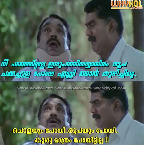 malayalam film comedy scene  meesa madhavan