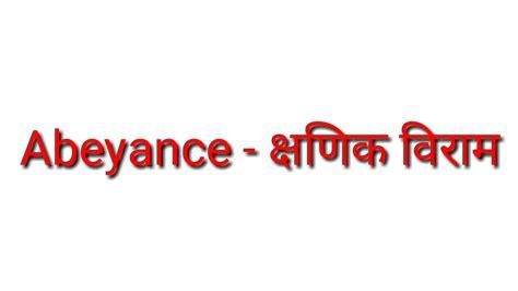 Hindi Meaning Of Abeyance Youtube