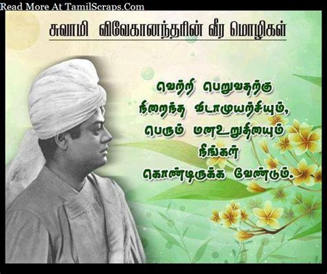 One would face difficulties in their new initiatives , but that should not. Swami Vivekananda Quotes And Sayings In Tamil (With Pictures) - TamilScraps.com