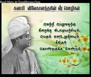Swami Vivekananda Quotes And Sayings In Tamil (With ...