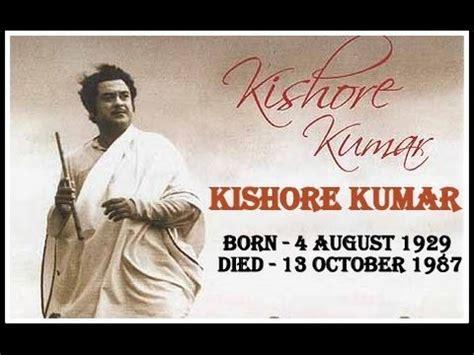 happy birthday kishore kumar thanks 4 august kishore kumar happy birthday vasant teraiya