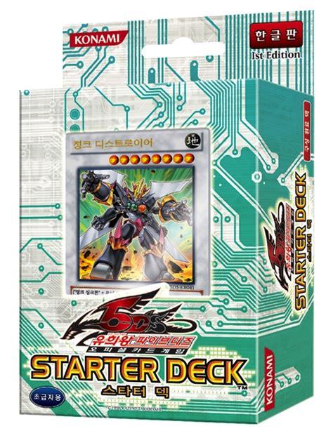 deck starter yugioh wikia