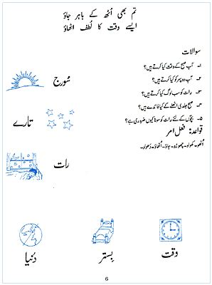 urdu worksheet urdu for children book one return to