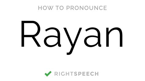 How To Pronounce Rayan