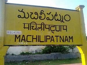 Machelipatnam Terminal Railway Station, Station code: MTM