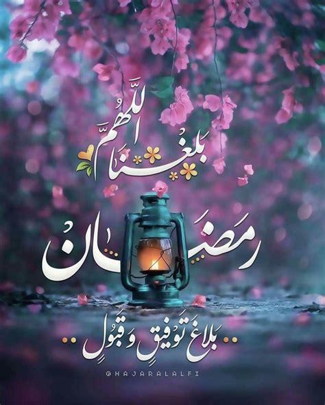 allhm blghna rmdan lafakdyn omfkodyn ramadan