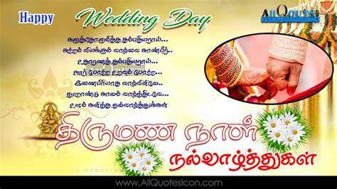 tamil happy marriage day wishes tamil quotes whatsapp images facebook pictures wallpapers
