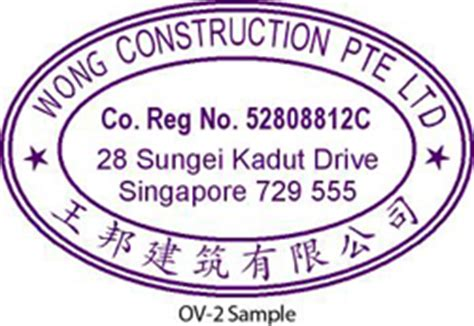 Company Rubber Stamp Sample