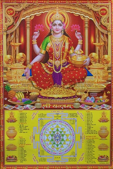 lord kubera yantra hindu gods in 2018 t lord god and