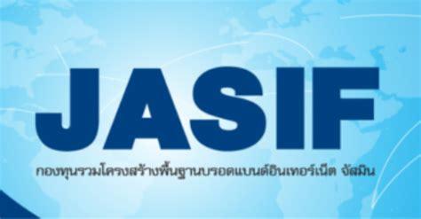 กองทุน JASIF ปลื้มติด ESG100 พร้อมจ่ายปันผลอัตรา 0.25 บาท ...
