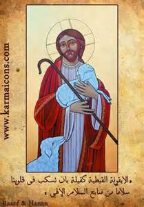 Coptic Icon Good Shepherd