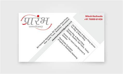Prarambh Consultancy Business Card Design