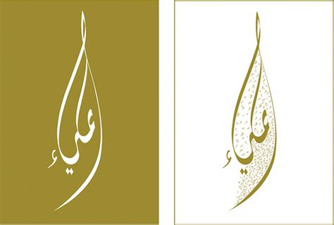 arabic calligraphy  behance