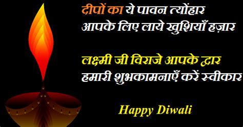 pari khambra happy diwali sayings photo  hindi